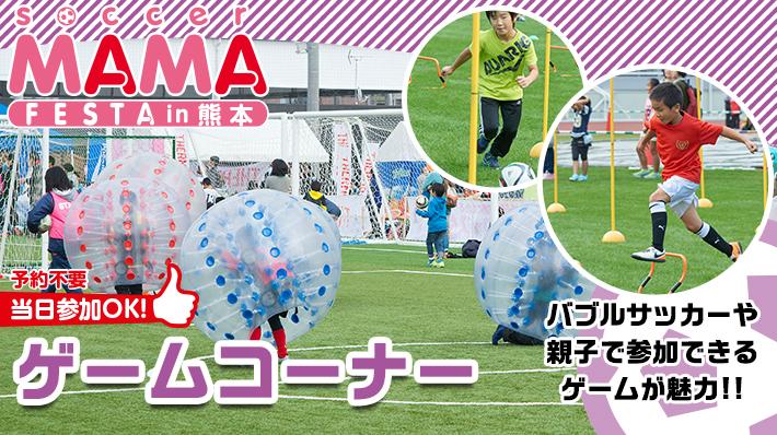 新感覚スポーツ「バブルサッカー」や何度でも参加できる「プレイエリア」など盛りだくさんのゲームコーナー