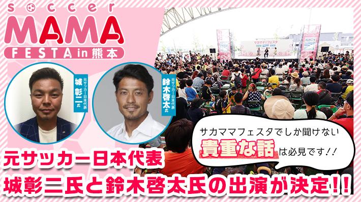 第10回サカママフェスタ in 熊本に城 彰二氏と鈴木啓太氏の出演が決定!!