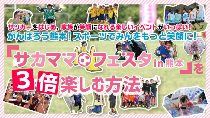 6月25日(日)は親子であそびつくそう!「サカママフェスタ in 熊本」を3倍楽しむ方法