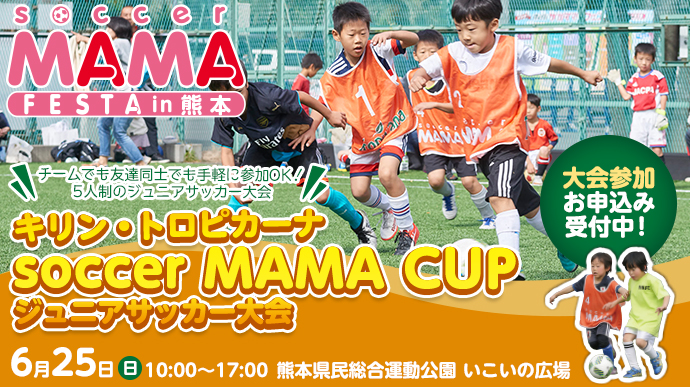 6月25日(日)熊本県民総合運動公園 いこいの広場にてキリン・トロピカーナsoccer MAMA CUPを開催!