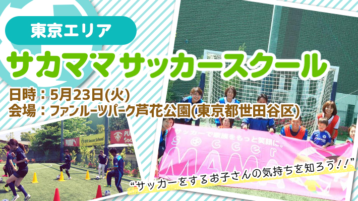 [5月23日]サカママサッカースクール開催【東京エリア】
