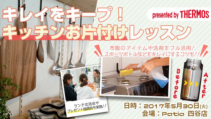 [5月30日(火)]コツとポイントをプロが伝授!!「キッチンお片付けレッスン」開催
