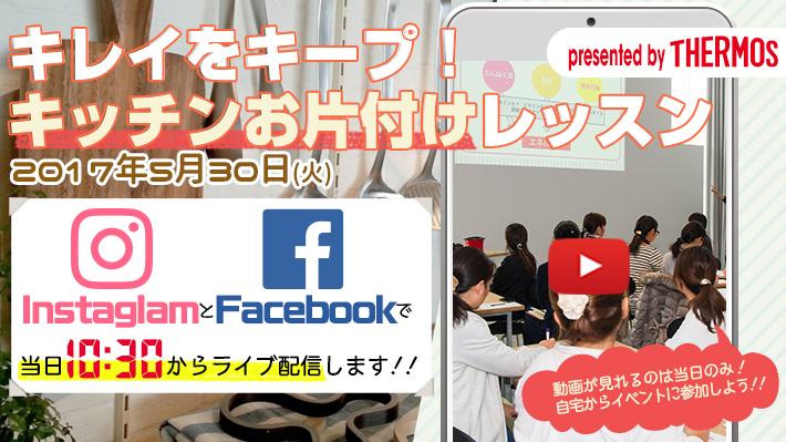 ライブ配信決定!サカママイベント「キッチンお片付けレッスン」5月30日(火)10時半スタート!!