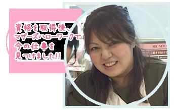 桜井 明子さん