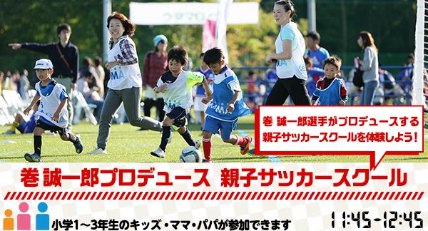 巻 誠一郎プロデュース 親子サッカースクール