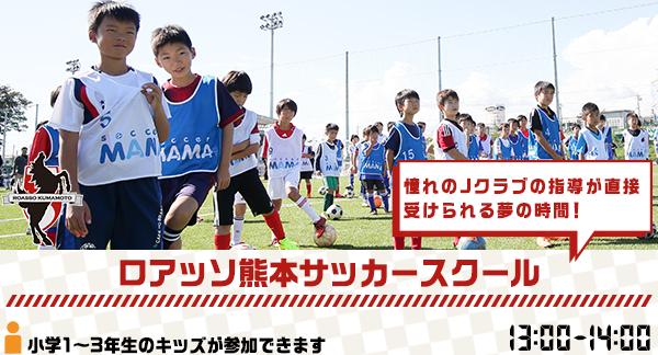 ロアッソ熊本サッカースクール