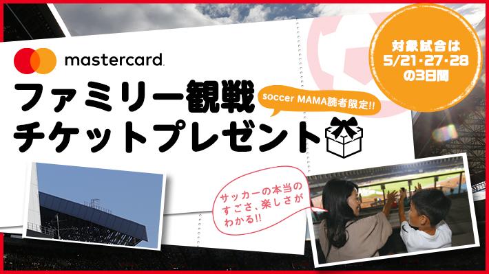 [サカママ限定]Jリーグを観戦しよう!ファミリー観戦チケットプレゼント!!