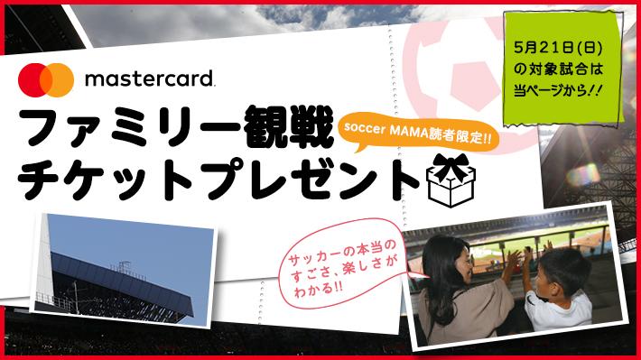 [5月21日分]Jリーグを観戦しよう!ファミリー観戦チケットプレゼント!!