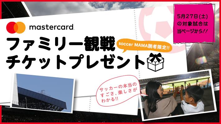 [5月27日分]Jリーグを観戦しよう!ファミリー観戦チケットプレゼント!!