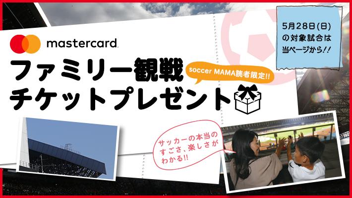 [5月28日分]Jリーグを観戦しよう!ファミリー観戦チケットプレゼント!!