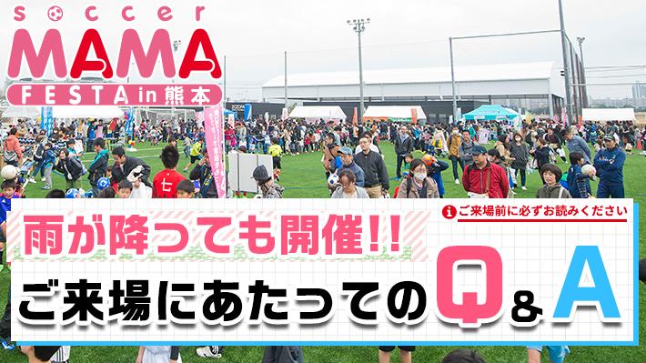 【サカママフェスタ in 熊本】ご来場にあたってのQ&A