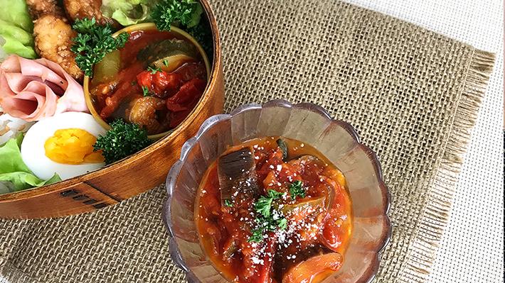 野菜を食べよう!トマトたっぷり野菜ラタトゥイユ