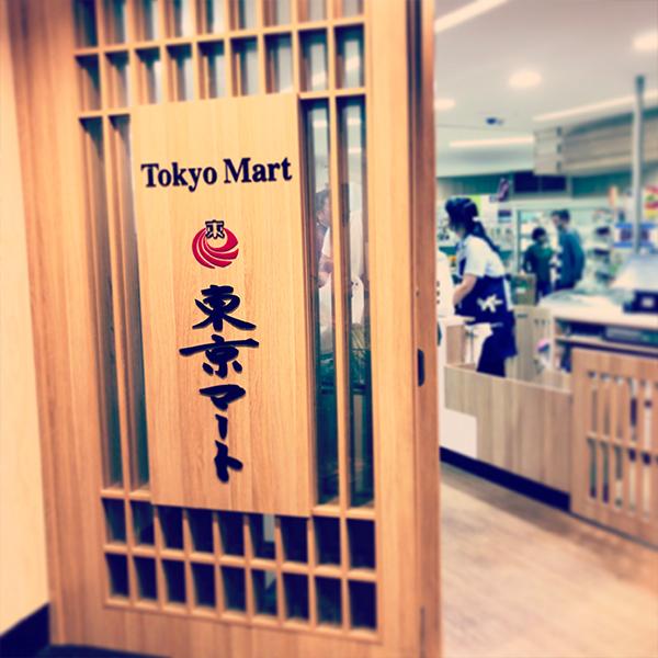 日本食料品店