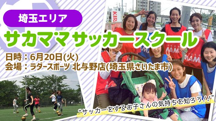 [6月20日]サカママサッカースクール開催【埼玉エリア】
