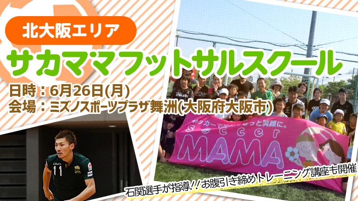 [6月26日]サカママフットサルスクール開催【北大阪エリア】