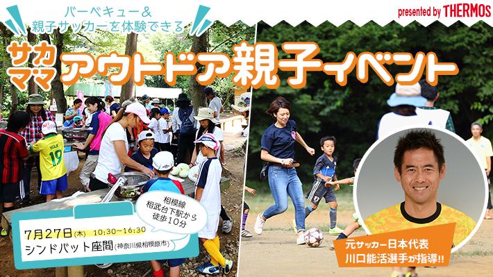 7/27開催!バーベキュー&親子サッカー教室を体験!!サカママアウトドア親子イベント