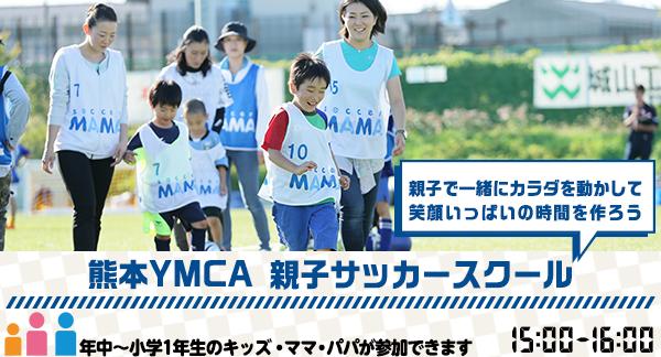 熊本YMCA 親子サッカースクール