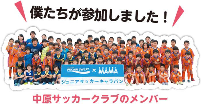 中原サッカークラブ