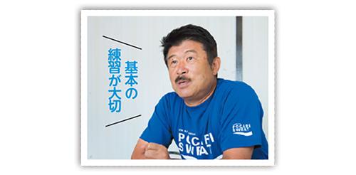 加藤コーチからメッセージ