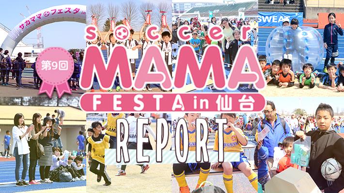 第9回サカママフェスタ in 仙台 レポート
