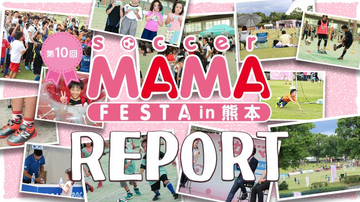 第10回サカママフェスタ in 熊本 レポート