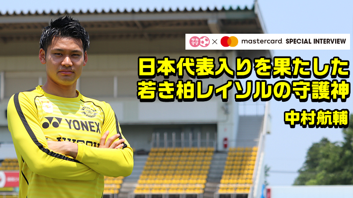 SPECIAL INTERVIEW<br>日本代表入りを果たした若き柏レイソルの守護神