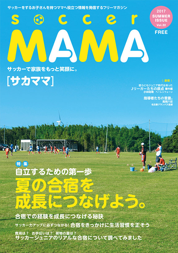 サカママ Vol.22 2017 SUMMER ISSUE (2017年7月発行)