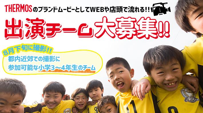 サカママ読者限定!!THERMOSのブランドムービーにチームで出演しよう!