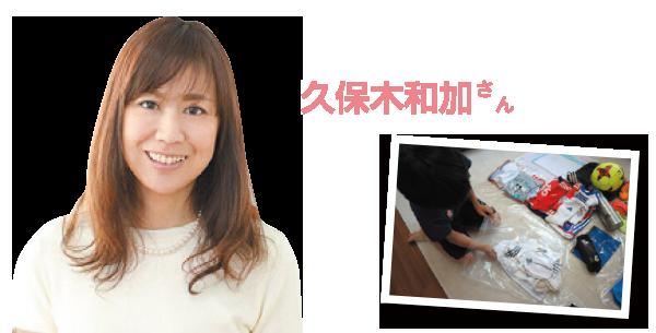 久保木和加さん