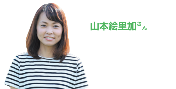 山本絵里加さん