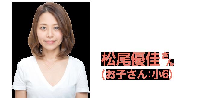 松尾優佳さん