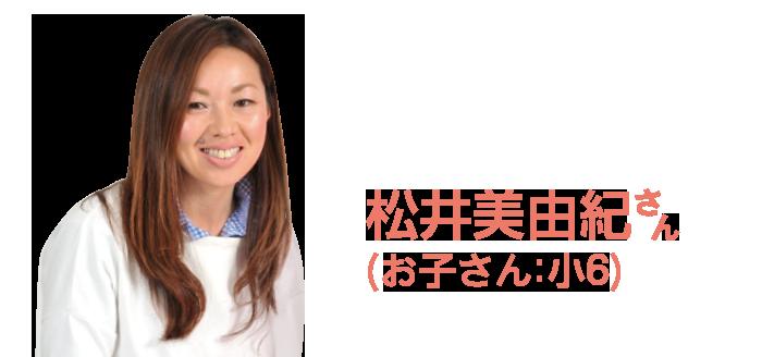 松井美由紀さん