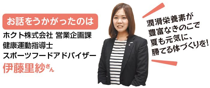 伊藤里紗さん