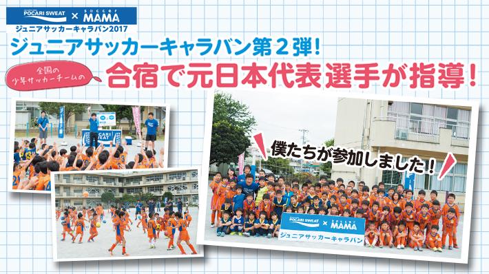 ジュニアサッカーキャラバン第2弾!全国の少年サッカーチームの合宿で元日本代表選手が指導!