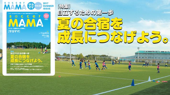 サカママ Vol.22 2017 SUMMER ISSUEが発行されました!!