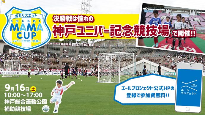 9月16日(土)神戸総合運動公園 補助競技場でポカリスエットsoccer MAMA CUPを開催!