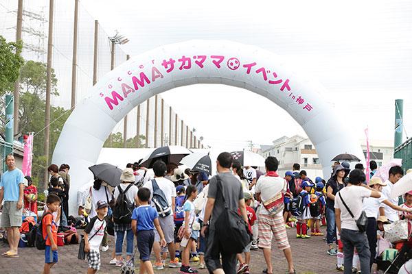 サカママイベントin神戸