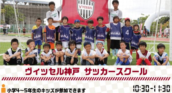 ヴィッセル神戸サッカースクール