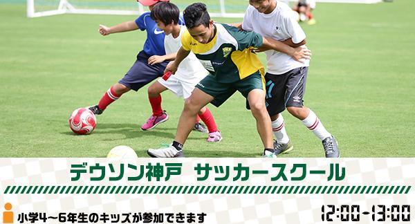デウソン神戸サッカースクール