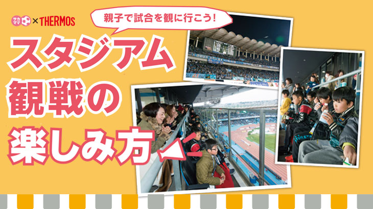 親子で試合を観に行こう!スタジアム観戦の楽しみ方
