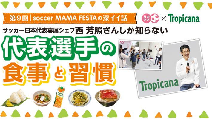 サッカー日本代表専属シェフ西 芳照さんしか知らない代表選手の食事と習慣