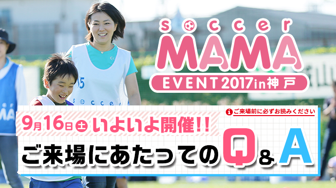 【サカママイベント2017 in 神戸】ご来場にあたってのQ&A