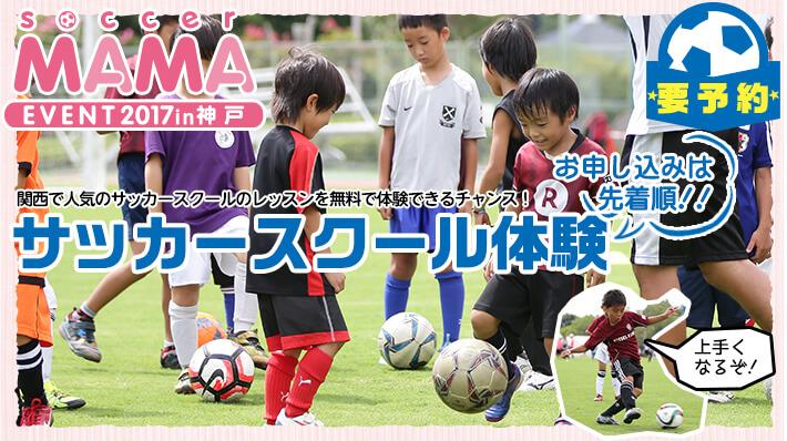 「サカママイベント2017 in 神戸」サッカースクール体験予約