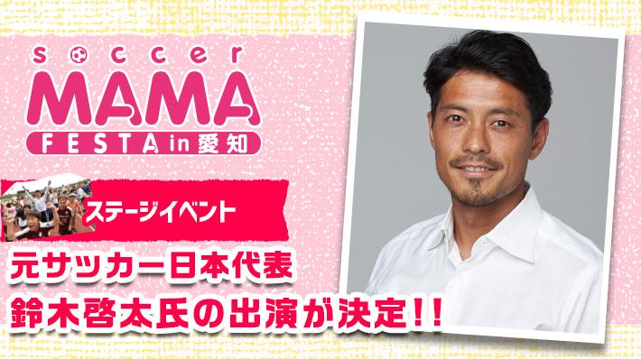 ステージイベントに元サッカー日本代表鈴木啓太氏の出演が決定!!