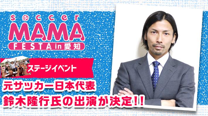 ステージイベントに元サッカー日本代表鈴木隆行氏の出演が決定!!