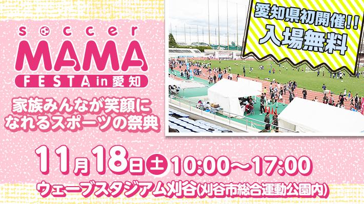 第11回サカママフェスタ in 愛知が11月18日(土)に開催!!
