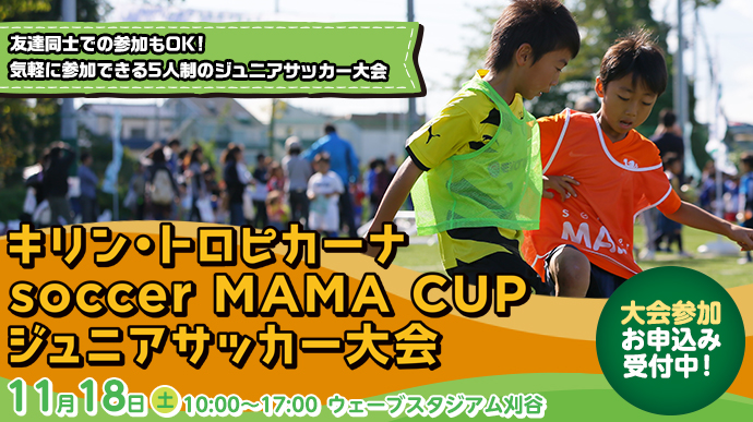 愛知県で初開催!!11月18日(土)にキリン・トロピカーナsoccer MAMA CUPを開催!