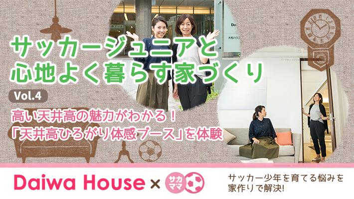 DaiwaHOUSE×サカママ「Vol.4 高い天井高の魅力がわかる!「天井高ひろがり体感ブース」を体験」