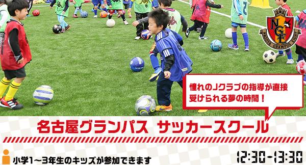 名古屋グランパス サッカースクール