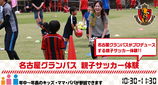 名古屋グランパス 親子サッカー体験